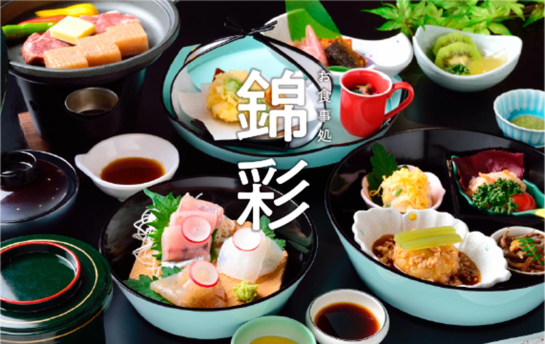 お食事処「錦彩」オープン